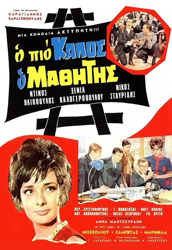 Πόστερ της ταινίας «Ο Πιο Καλός ο Μαθητής (1968)»