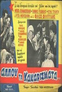 Πόστερ της ταινίας «Αλλού τα Κακαρίσματα… (1960)»