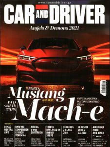 Πρωτοσέλιδο του εντύπου «ΠΑΡΑΠΟΛΙΤΙΚΑ - CAR AND DRIVER» που δημοσιεύτηκε στις 01/08/2021