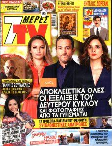 Πρωτοσέλιδο του εντύπου «7 ΜΕΡΕΣ TV» που δημοσιεύτηκε στις 14/08/2021