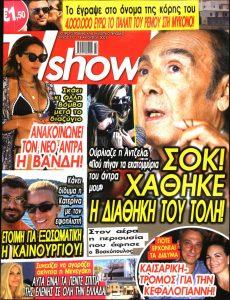 Πρωτοσέλιδο του εντύπου «TV SHOW» που δημοσιεύτηκε στις 14/08/2021