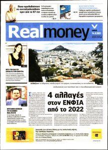 Πρωτοσέλιδο του εντύπου «REAL NEWS - REAL MONEY» που δημοσιεύτηκε στις 14/08/2021