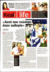 Πρωτοσέλιδο του εντύπου «REAL NEWS - REAL LIFE» που δημοσιεύτηκε στις 14/08/2021