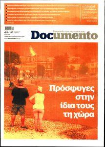 Πρωτοσέλιδο του εντύπου «DOCUMENTO» που δημοσιεύτηκε στις 14/08/2021