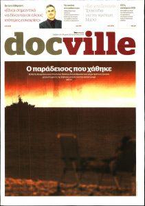 Πρωτοσέλιδο του εντύπου «DOCUMENTO - DOCVILLE» που δημοσιεύτηκε στις 14/08/2021