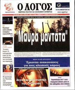 Πρωτοσέλιδο του εντύπου «Ο ΛΟΓΟΣ ΤΗΣ ΚΥΡΙΑΚΗΣ» που δημοσιεύτηκε στις 14/08/2021