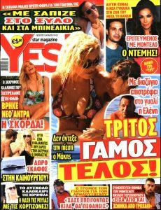 Πρωτοσέλιδο του εντύπου «YES» που δημοσιεύτηκε στις 18/08/2021