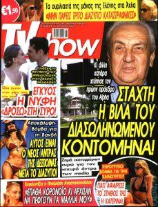 Πρωτοσέλιδο του εντύπου «TV SHOW» που δημοσιεύτηκε στις 21/08/2021