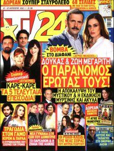 Πρωτοσέλιδο του εντύπου «TV 24» που δημοσιεύτηκε στις 21/08/2021