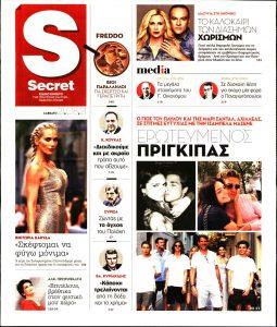 Πρωτοσέλιδο του εντύπου «ΠΑΡΑΠΟΛΙΤΙΚΑ - SECRET» που δημοσιεύτηκε στις 21/08/2021