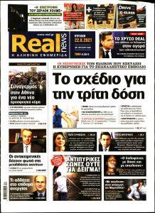 Πρωτοσέλιδο του εντύπου «REAL NEWS» που δημοσιεύτηκε στις 22/08/2021