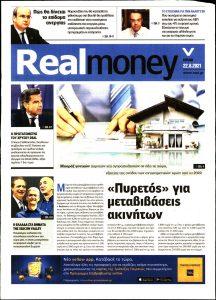 Πρωτοσέλιδο του εντύπου «REAL NEWS - REAL MONEY» που δημοσιεύτηκε στις 22/08/2021