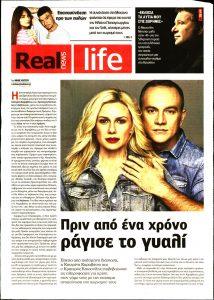 Πρωτοσέλιδο του εντύπου «REAL NEWS - REAL LIFE» που δημοσιεύτηκε στις 22/08/2021