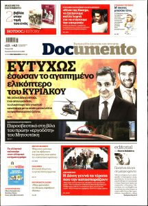 Πρωτοσέλιδο του εντύπου «DOCUMENTO» που δημοσιεύτηκε στις 22/08/2021