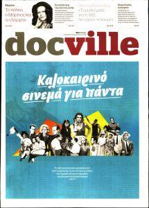 Πρωτοσέλιδο του εντύπου «DOCUMENTO - DOCVILLE» που δημοσιεύτηκε στις 22/08/2021