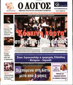 Πρωτοσέλιδο του εντύπου «Ο ΛΟΓΟΣ ΤΗΣ ΚΥΡΙΑΚΗΣ» που δημοσιεύτηκε στις 22/08/2021