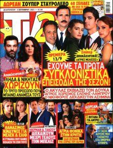 Πρωτοσέλιδο του εντύπου «TV 24» που δημοσιεύτηκε στις 28/08/2021