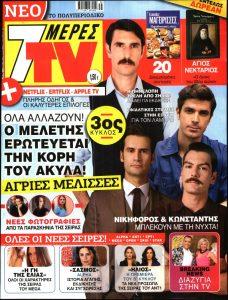 Πρωτοσέλιδο του εντύπου «7 ΜΕΡΕΣ TV» που δημοσιεύτηκε στις 28/08/2021