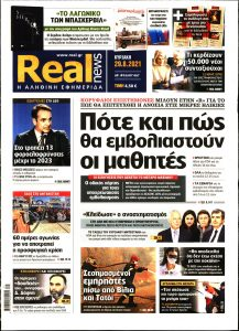 Πρωτοσέλιδο του εντύπου «REAL NEWS» που δημοσιεύτηκε στις 29/08/2021
