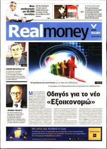 Πρωτοσέλιδο του εντύπου «REAL NEWS - REAL MONEY» που δημοσιεύτηκε στις 29/08/2021
