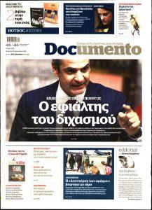 Πρωτοσέλιδο του εντύπου «DOCUMENTO» που δημοσιεύτηκε στις 29/08/2021