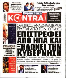 Πρωτοσέλιδο του εντύπου «ΚΥΡΙΑΚΑΤΙΚΗ KONTRA NEWS» που δημοσιεύτηκε στις 29/08/2021