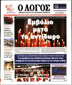 Πρωτοσέλιδο του εντύπου «Ο ΛΟΓΟΣ ΤΗΣ ΚΥΡΙΑΚΗΣ» που δημοσιεύτηκε στις 29/08/2021