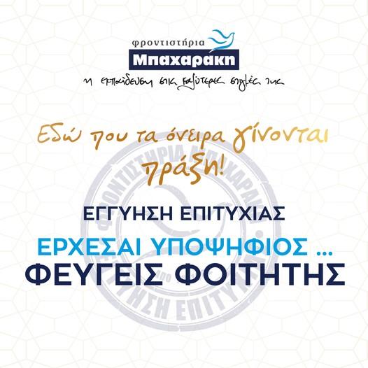 Μπαχαράκης