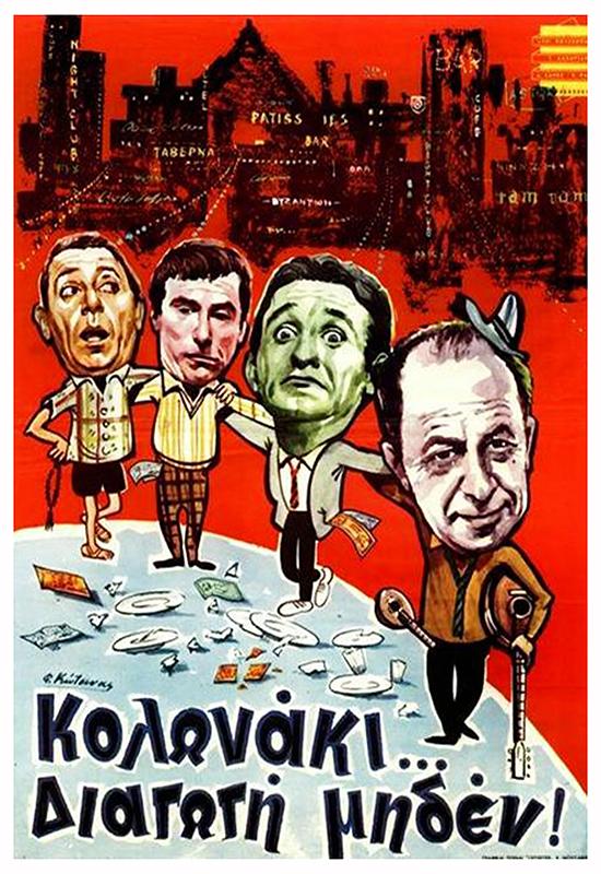Πόστερ της ταινίας «Κολωνάκι… Διαγωγή Μηδέν! (1967)»