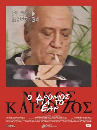 Νίκος Καρούζος – Ο Δρόμος για το Έαρ