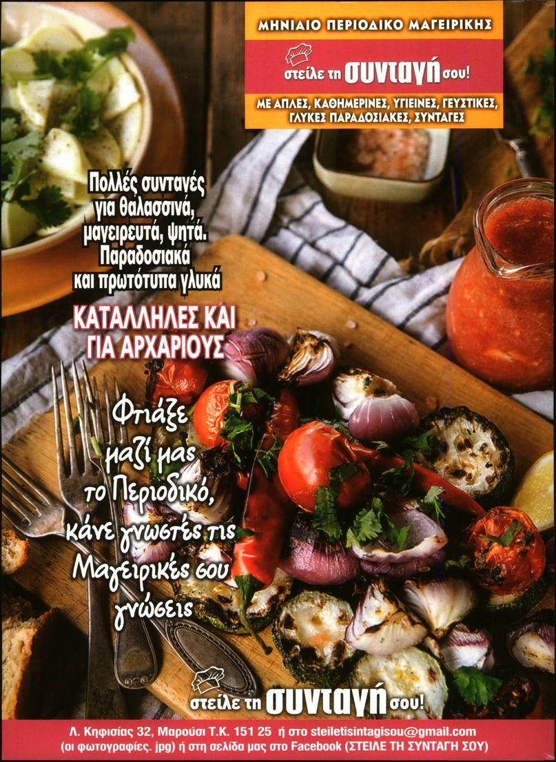 Οπισθόφυλλο του εντύπου «ASTRA & ΟΡΑΜΑ» που δημοσιεύτηκε στις 01/09/2021