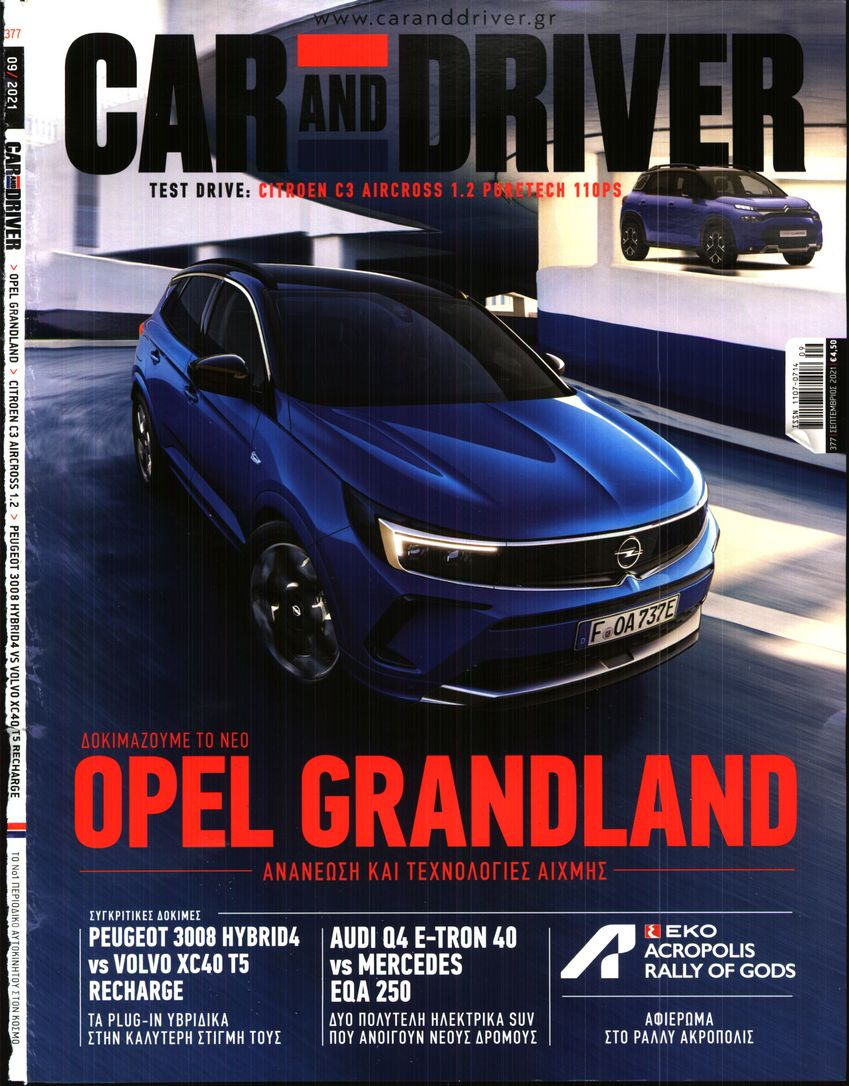 Πρωτοσέλιδο του εντύπου «ΠΑΡΑΠΟΛΙΤΙΚΑ - CAR AND DRIVER» που δημοσιεύτηκε στις 01/09/2021