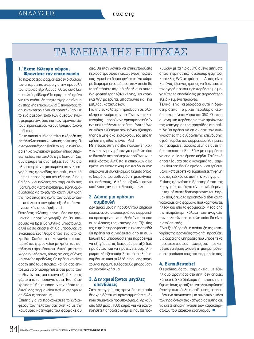 Οπισθόφυλλο του εντύπου «PHARMACY - MANAGEMENT» που δημοσιεύτηκε στις 01/09/2021