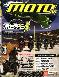 Πρωτοσέλιδο του εντύπου «MOTO» που δημοσιεύτηκε στις 01/09/2021