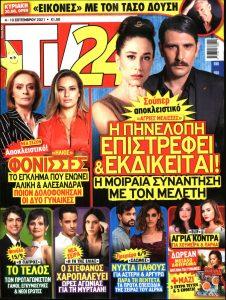 Πρωτοσέλιδο του εντύπου «TV 24» που δημοσιεύτηκε στις 04/09/2021