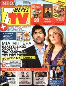 Πρωτοσέλιδο του εντύπου «7 ΜΕΡΕΣ TV» που δημοσιεύτηκε στις 04/09/2021
