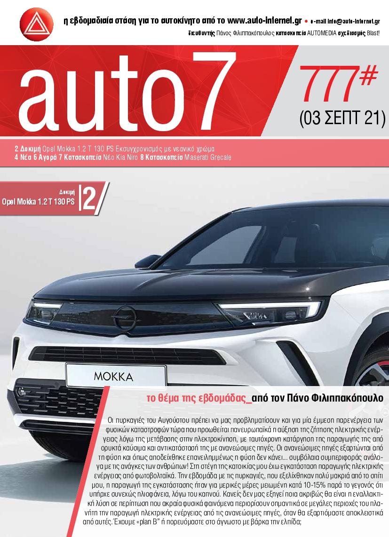 Πρωτοσέλιδο του εντύπου «AUTO7» που δημοσιεύτηκε στις 03/09/2021