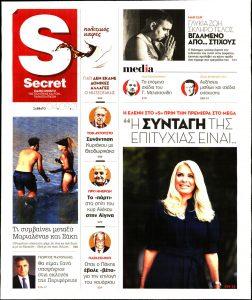 Πρωτοσέλιδο του εντύπου «ΠΑΡΑΠΟΛΙΤΙΚΑ - SECRET» που δημοσιεύτηκε στις 04/09/2021