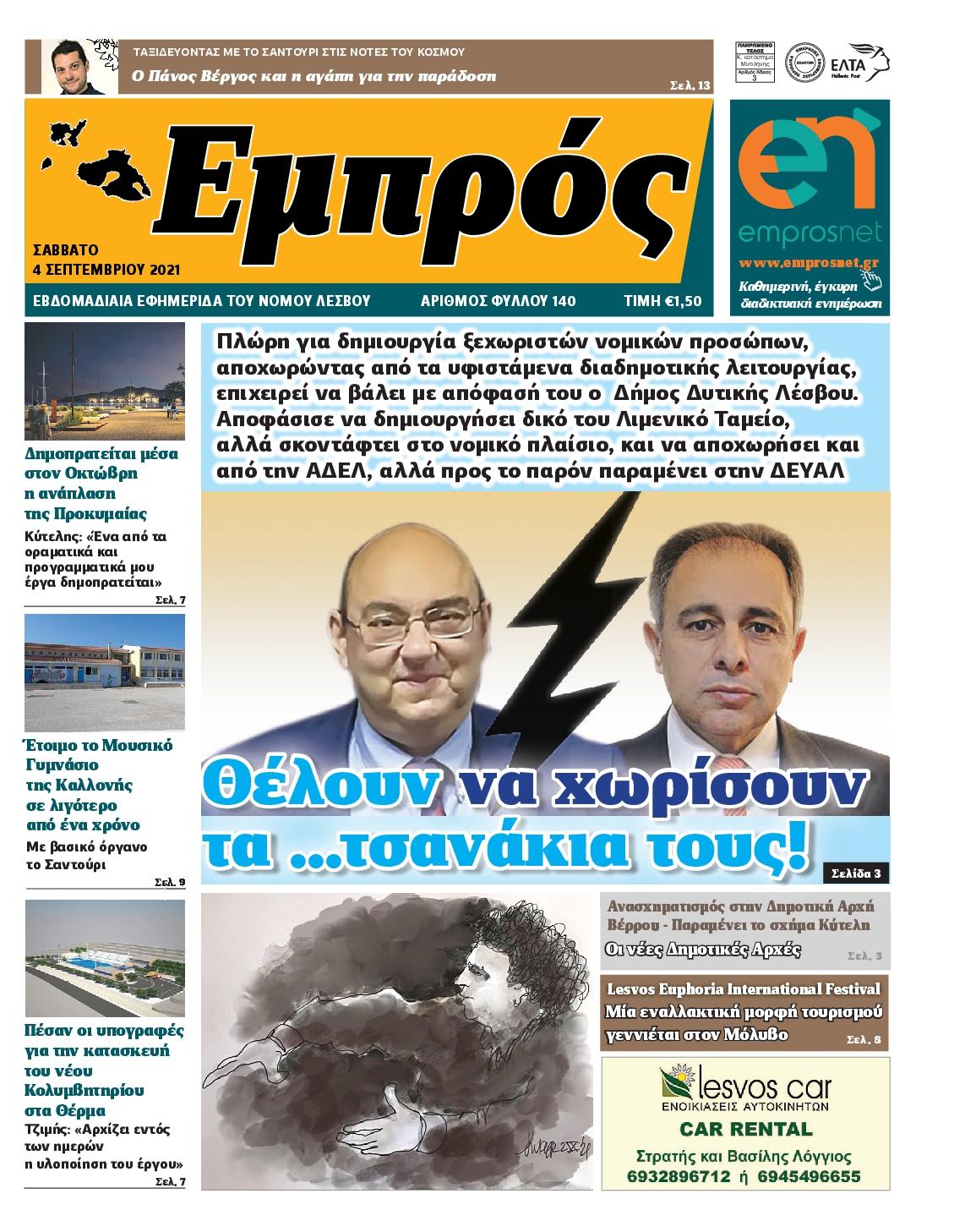 ΕΜΠΡΟΣ ΛΕΣΒΟΥ – 04/09/2021