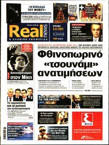 Πρωτοσέλιδο του εντύπου «REAL NEWS» που δημοσιεύτηκε στις 05/09/2021
