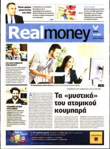Πρωτοσέλιδο του εντύπου «REAL NEWS - REAL MONEY» που δημοσιεύτηκε στις 05/09/2021
