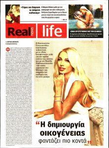 Πρωτοσέλιδο του εντύπου «REAL NEWS - REAL LIFE» που δημοσιεύτηκε στις 05/09/2021