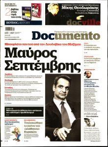 Πρωτοσέλιδο του εντύπου «DOCUMENTO» που δημοσιεύτηκε στις 05/09/2021