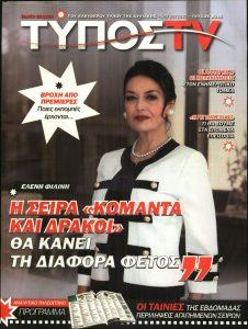 Πρωτοσέλιδο του εντύπου «ΕΛΕΥΘΕΡΟΣ ΤΥΠΟΣ ΚΥΡ - TV» που δημοσιεύτηκε στις 05/09/2021