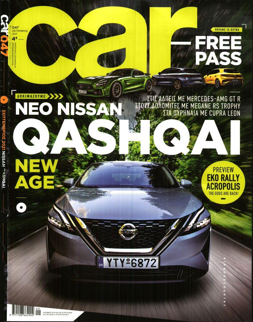 Πρωτοσέλιδο του εντύπου «ΠΡΩΤΟ ΘΕΜΑ - CAR» που δημοσιεύτηκε στις 01/09/2021