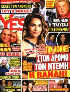 Πρωτοσέλιδο του εντύπου «YES» που δημοσιεύτηκε στις 08/09/2021