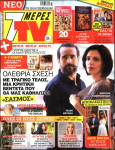 Πρωτοσέλιδο του εντύπου «7 ΜΕΡΕΣ TV» που δημοσιεύτηκε στις 11/09/2021