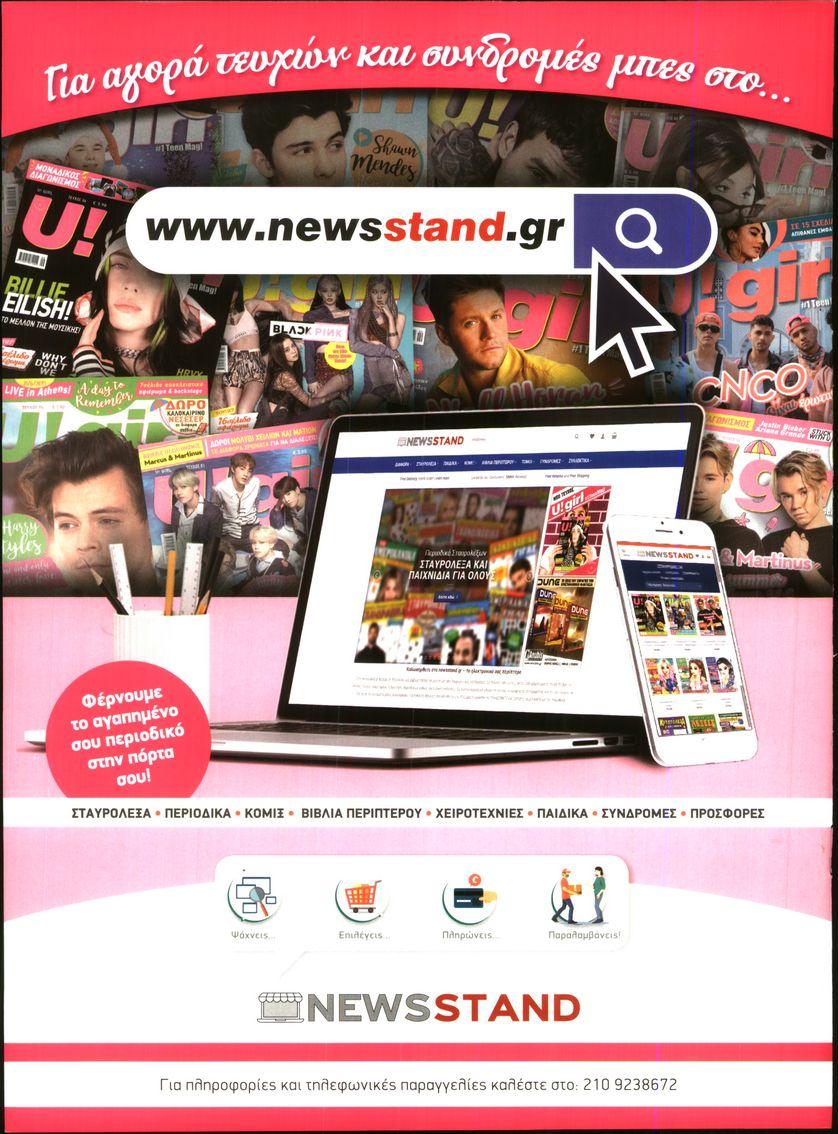 Οπισθόφυλλο του εντύπου «U GIRL» που δημοσιεύτηκε στις 01/09/2021