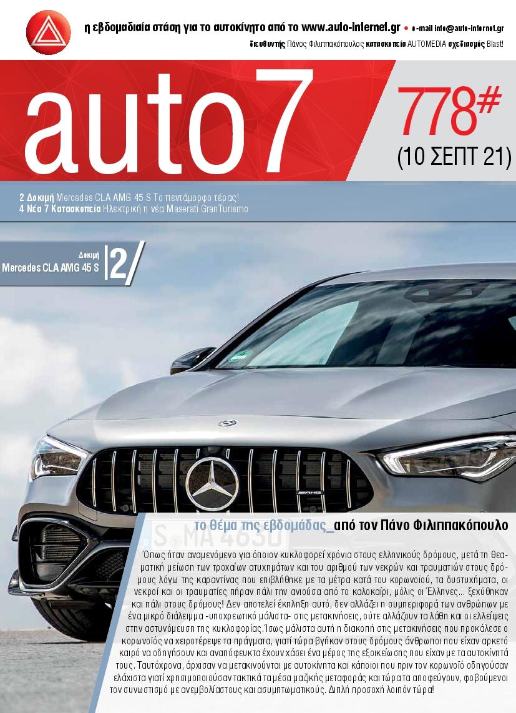 Πρωτοσέλιδο του εντύπου «AUTO7» που δημοσιεύτηκε στις 10/09/2021