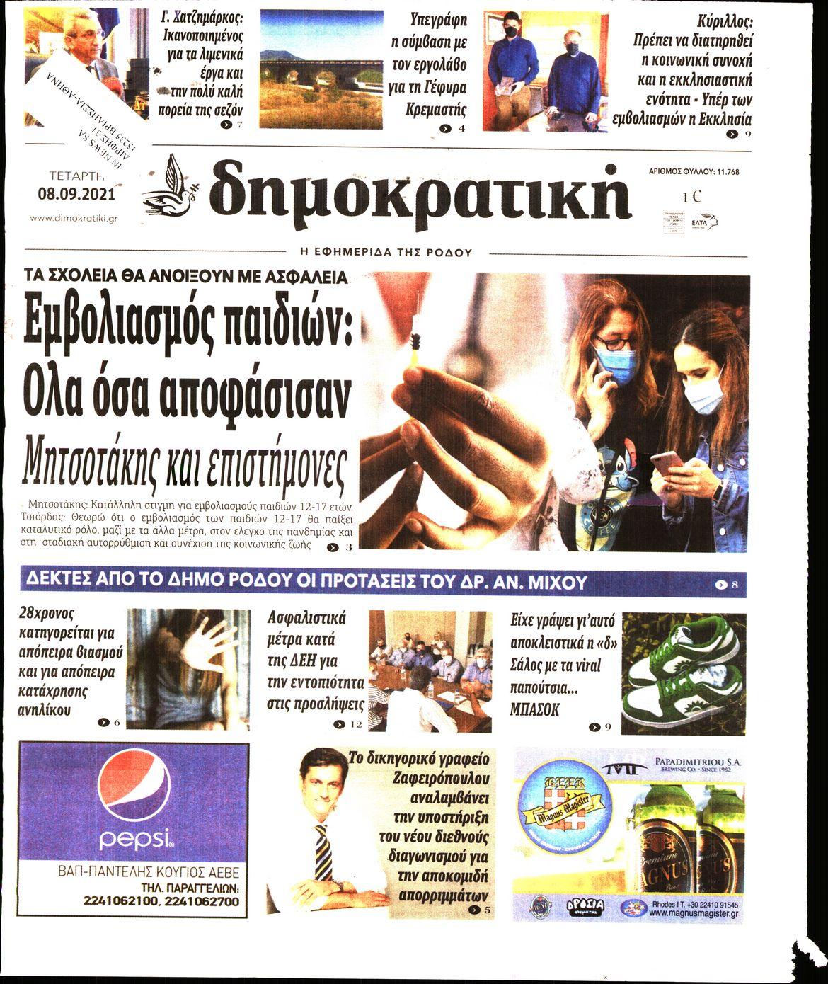 ΔΗΜΟΚΡΑΤΙΚΗ ΡΟΔΟΥ – 08/09/2021